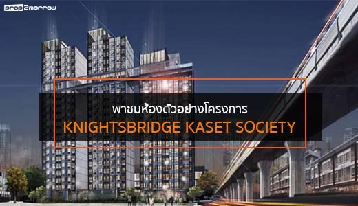 รีวิว พาชมห้องตัวอย่างโครงการ KnightsBridge Kaset Society | Prop2Morrow บ้าน คอนโด ข่าวอสังหาฯ