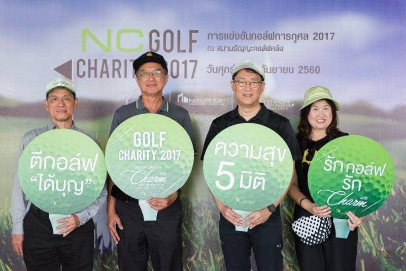 NC จัดกิจกรรมกระชับมิตร NC Golf Charity 2017   Prop2Morrow บ้าน คอนโด ข่าวอสังหาฯ