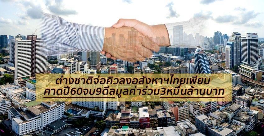 ต่างชาติจ่อคิวลงอสังหาฯไทยเพียบคาดสิ้นปี60จบดีลรวมมูลค่ากว่า3หมื่นล้าน   Prop2Morrow บ้าน คอนโด ข่าวอสังหาฯ