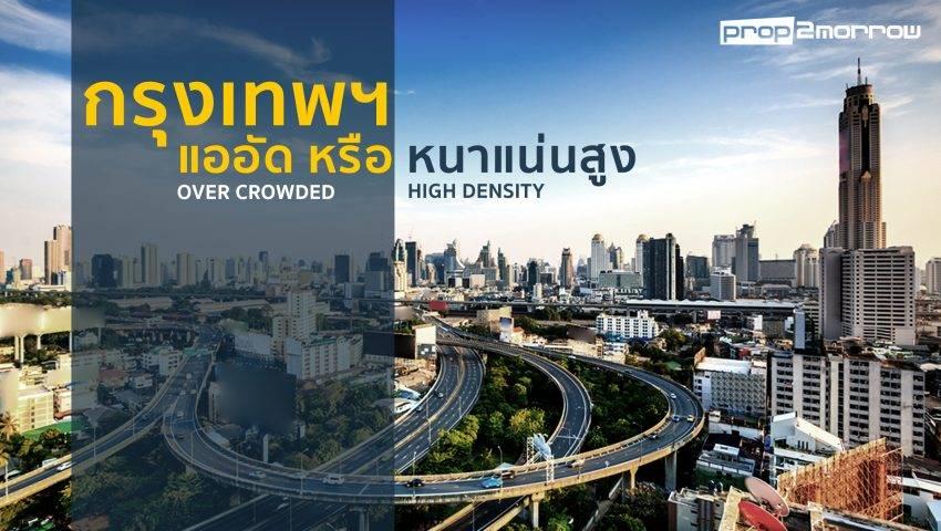 กรุงเทพฯ แออัดover crowded หรือหนาแน่นสูงhigh density | Prop2Morrow บ้าน คอนโด ข่าวอสังหาฯ