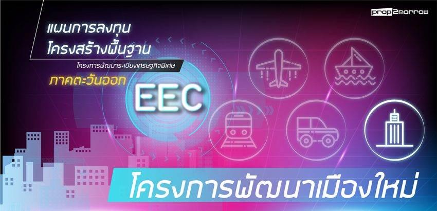 แผนการลงทุนโครงการพื้นฐาน การขนส่งทางอากาศ ในพื้นที่ EEC | Prop2Morrow บ้าน คอนโด ข่าวอสังหาฯ