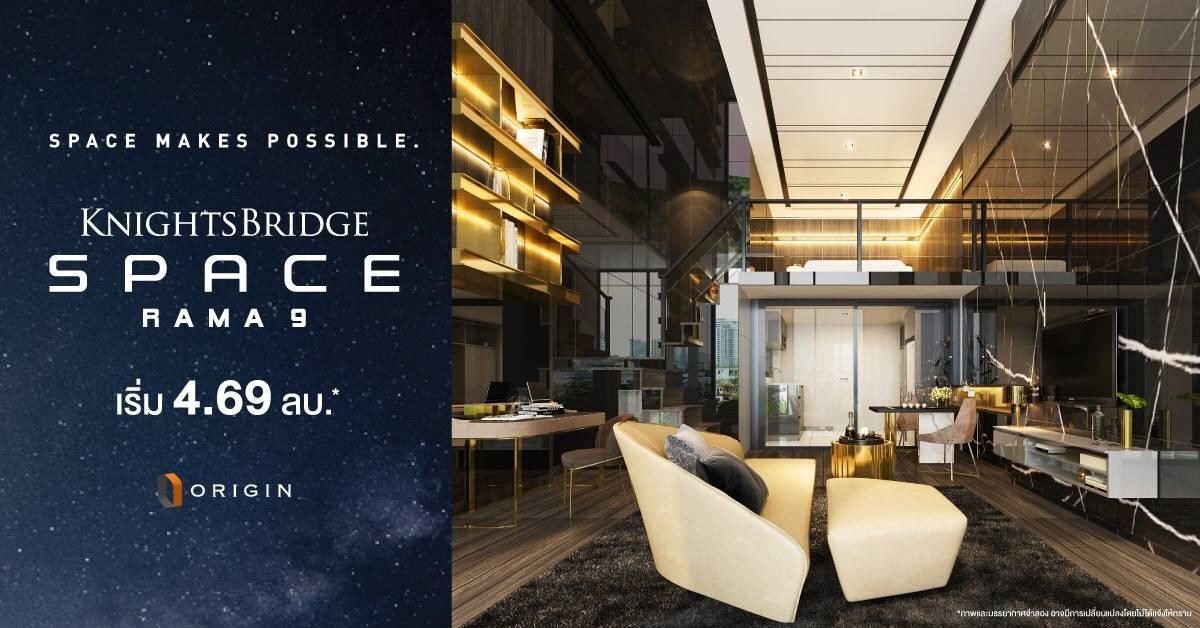 KnightsBridge Space Rama9  Duo Space เพดานสูง ให้อะไรมากกว่าที่คุณคิด | Prop2Morrow บ้าน คอนโด ข่าวอสังหาฯ
