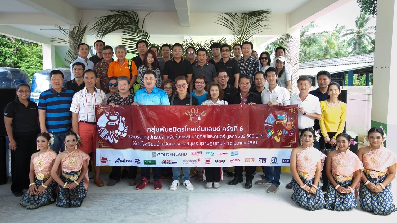 โกลเด้นแลนด์ส่งเสริมการเรียนรู้นอกห้องเรียนเพื่อเด็กไทย | Prop2Morrow บ้าน คอนโด ข่าวอสังหาฯ