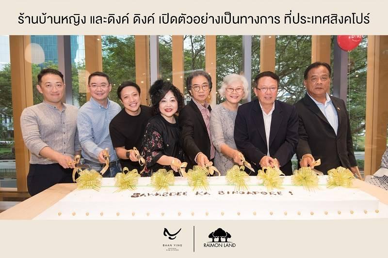 เปิดตัวร้านอาหาร บ้านหญิง สาขาแรกที่ประเทศสิงคโปร์   Prop2Morrow บ้าน คอนโด ข่าวอสังหาฯ