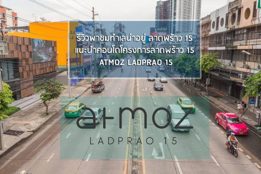 รีวิวพาชมทำเลน่าอยู่ ลาดพร้าว 15 แนะนำคอนโดโครงการลาดพร้าว 15 ATMOZ LADPRAO 15   Prop2Morrow บ้าน คอนโด ข่าวอสังหาฯ