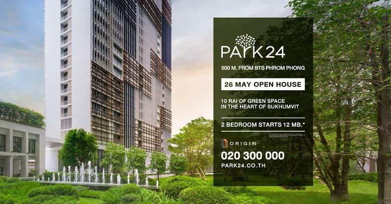 26 พค นี้ OPEN HOUSE Park 24 | Prop2Morrow บ้าน คอนโด ข่าวอสังหาฯ