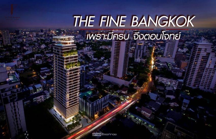 The Fine Bangkok เพราะมีครบ จึงตอบโจทย์ | Prop2Morrow บ้าน คอนโด ข่าวอสังหาฯ