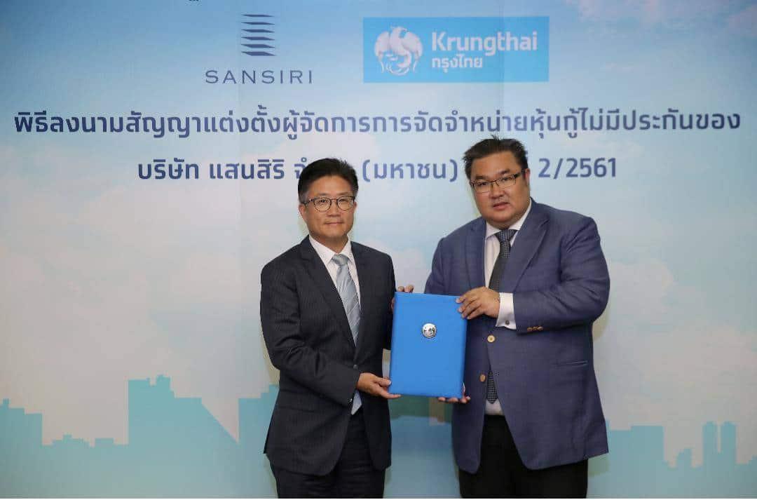 แสนสิริแต่งตั้งกรุงไทยจำหน่ายหุ้นกู้มูลค่า2พันล้านบาท | Prop2Morrow บ้าน คอนโด ข่าวอสังหาฯ