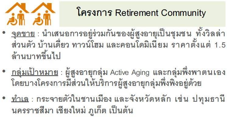 คาดลงทุนโครงการ Retirement Community ขนาดใหญ่ 3ปีมูลค่า 6000 ลบ | Prop2Morrow บ้าน คอนโด ข่าวอสังหาฯ