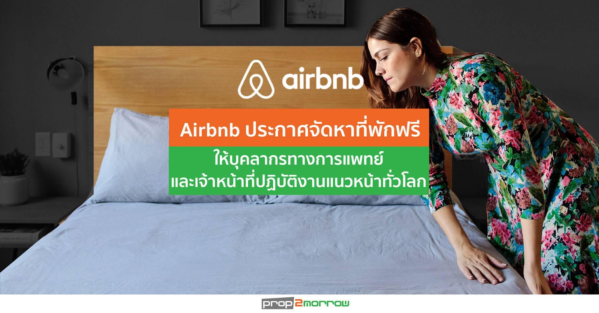 Airbnb ประกาศจัดหาที่พัก ฟรี ให้บุคลากรทางการแพทย์และเจ้าหน้าที่แนวหน้าทั่วโลก | Prop2Morrow บ้าน คอนโด ข่าวอสังหาฯ