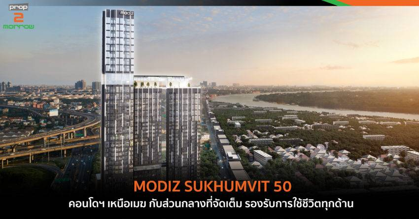 MODIZ SUKHUMVIT 50  คอนโดฯ เหนือเมฆ กับส่วนกลางที่จัดเต็ม รองรับการใช้ชีวิตทุกด้าน   Prop2Morrow บ้าน คอนโด ข่าวอสังหาฯ