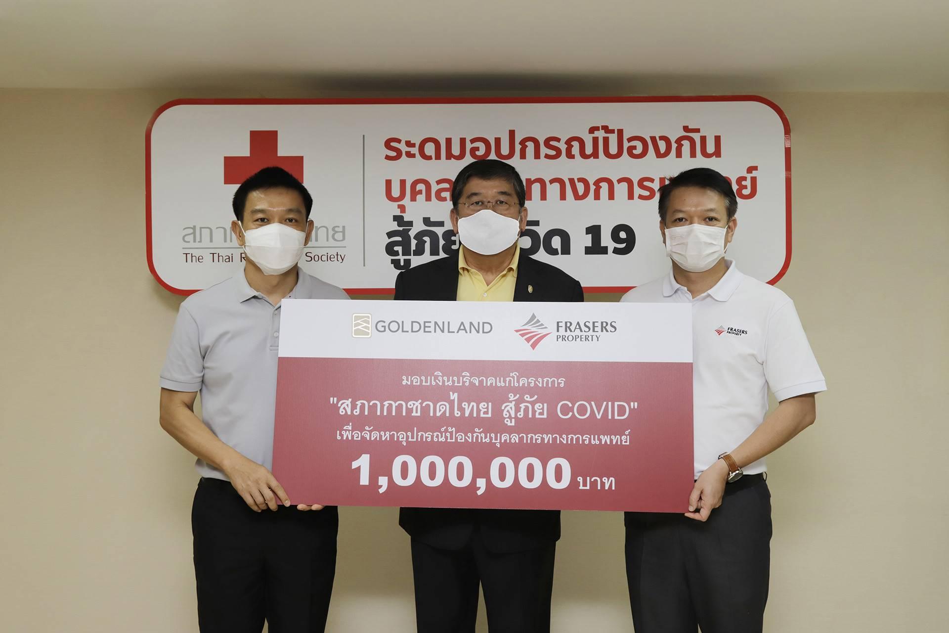 เฟรเซอร์โกลเด้นแลนด์มอบเงินบริจาคโครงการ สภากาชาดไทยสู้ภัย COVID | Prop2Morrow บ้าน คอนโด ข่าวอสังหาฯ