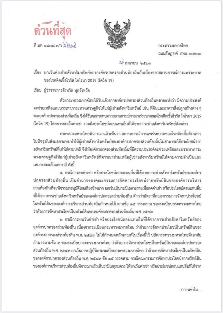 มหาดไทย แจ้ง อปทพิจารณายกเว้นค่าเช่าอสังหาฯให้แก่ผู้ได้รับผลกระทบโควิด19 ตามความเหมาะสม | Prop2Morrow บ้าน คอนโด ข่าวอสังหาฯ
