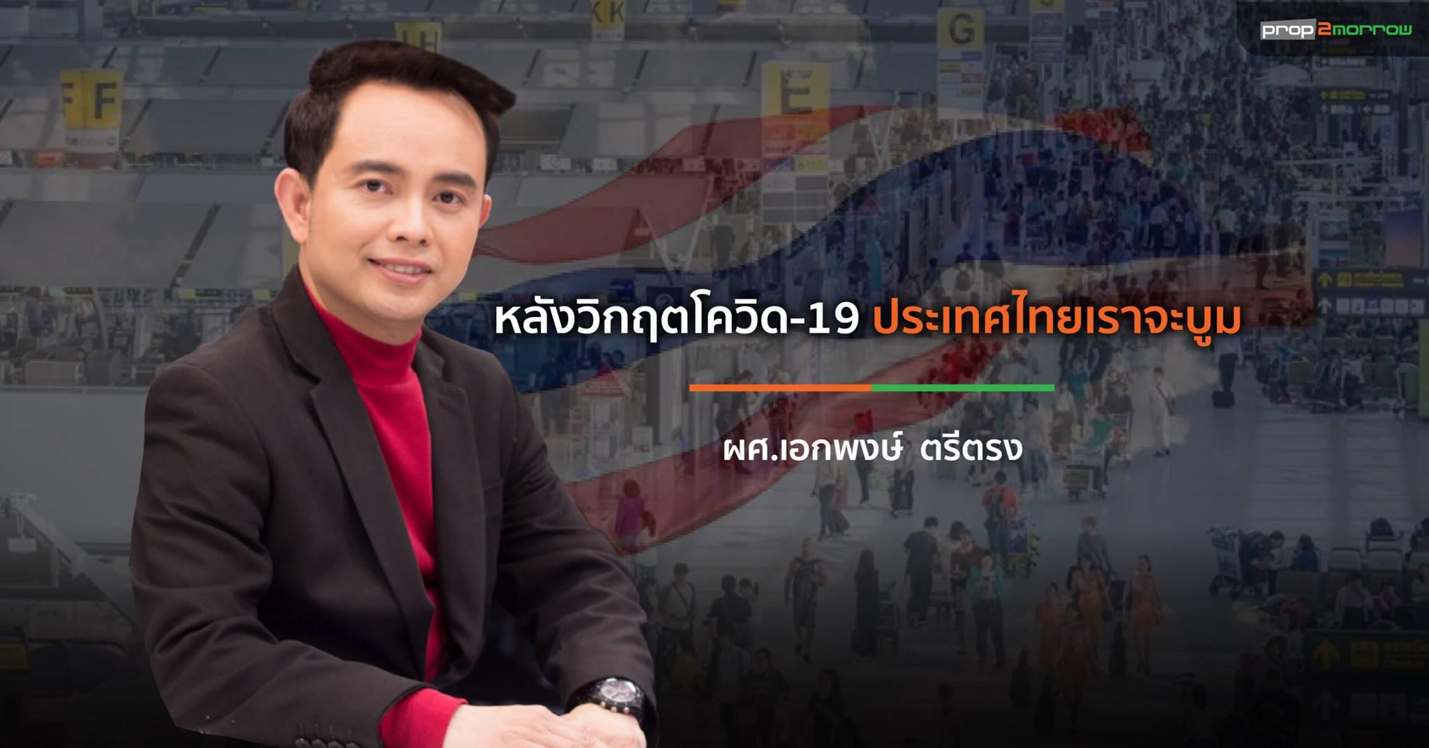 หลังวิกฤตโควิด19 ประเทศไทยเราจะบูม | Prop2Morrow บ้าน คอนโด ข่าวอสังหาฯ