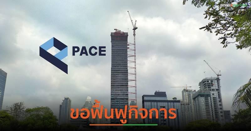 PACE และบย่อยยื่นศาลล้มละลายกลางขอฟื้นฟูกิจการ   Prop2Morrow บ้าน คอนโด ข่าวอสังหาฯ