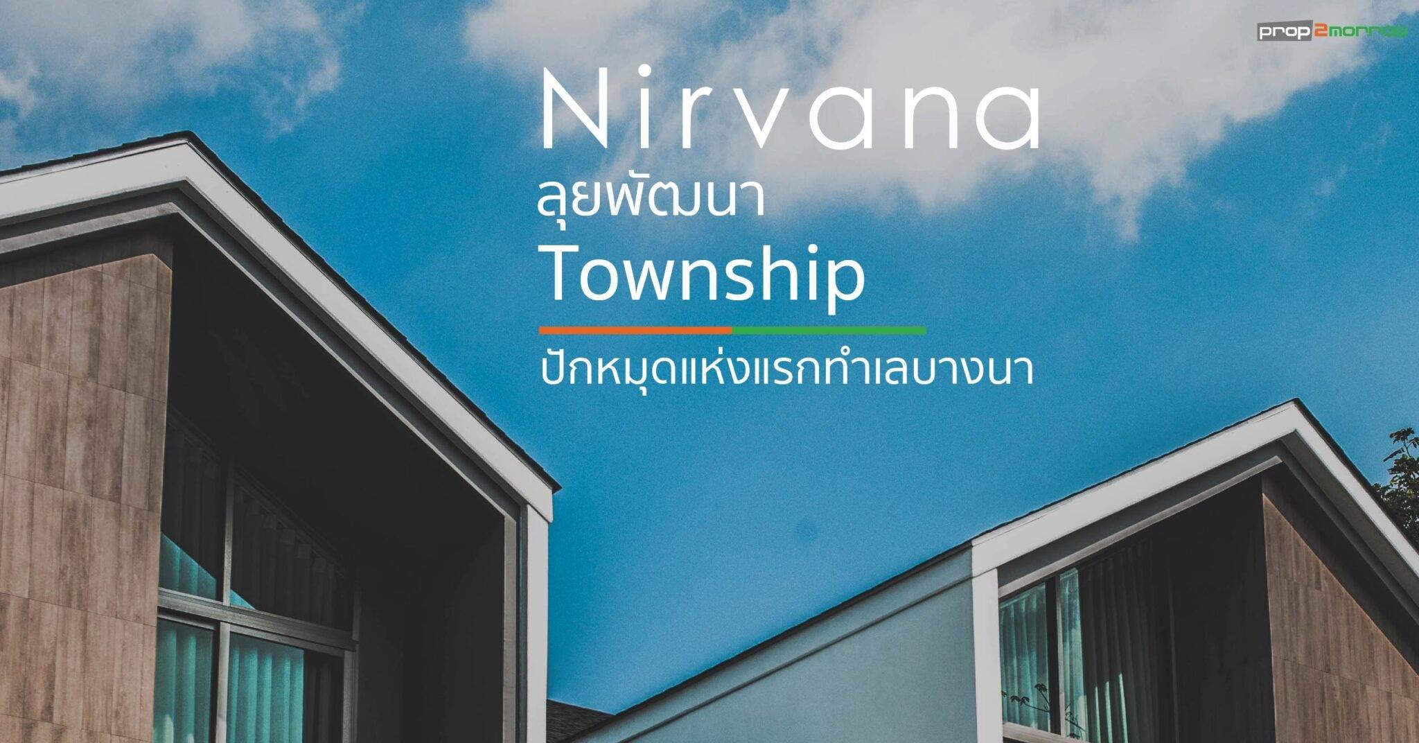 Nirvana ลุยพัฒนา Township ปักหมุดแห่งแรกทำเลบางนา | Prop2Morrow บ้าน คอนโด ข่าวอสังหาฯ