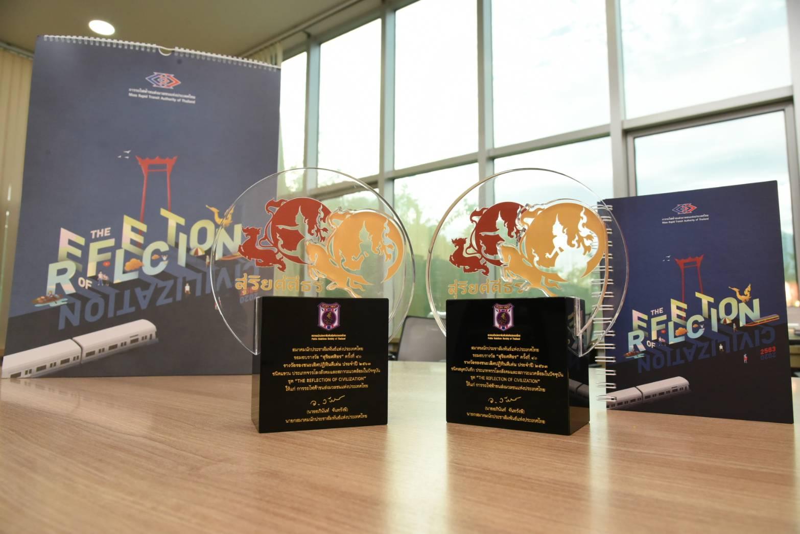 รฟม รับ 2 รางวัลรองชนะเลิศ สุริยศศิธร ครั้งที่ 40 ประจำปี 2563 | Prop2Morrow บ้าน คอนโด ข่าวอสังหาฯ