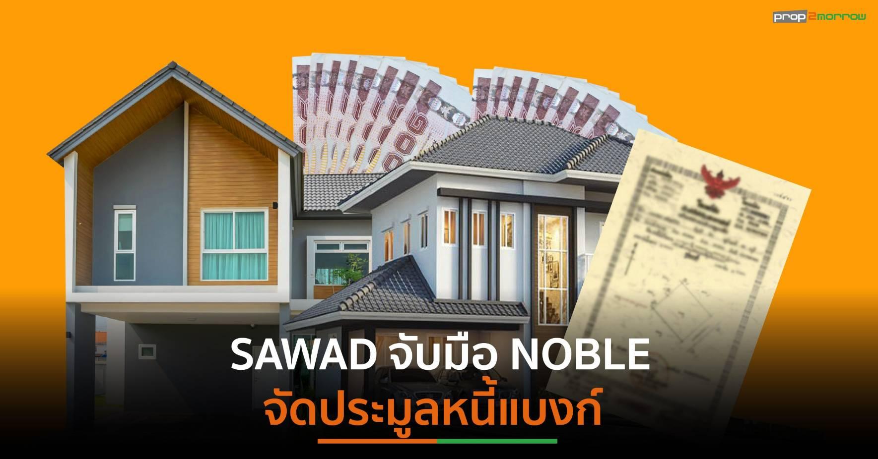 SAWADจับมือ NOBLE จัดประมูลหนี้แบงก์   Prop2Morrow บ้าน คอนโด ข่าวอสังหาฯ